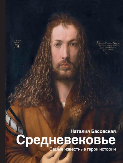 Обложка «Средневековье. Самые известные герои истории»