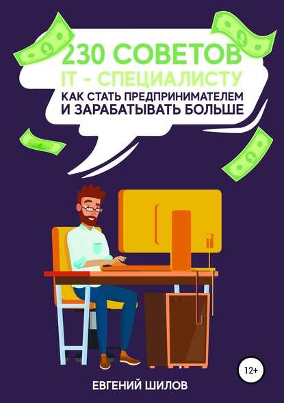 Обложка «230 советов IT-специалисту как стать предпринимателем и зарабатывать больше»