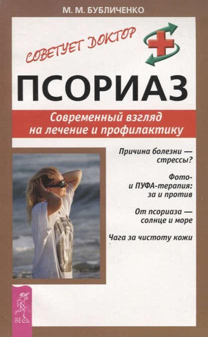 Обложка «Псориаз. Современный взгляд на лечение и профилактику»