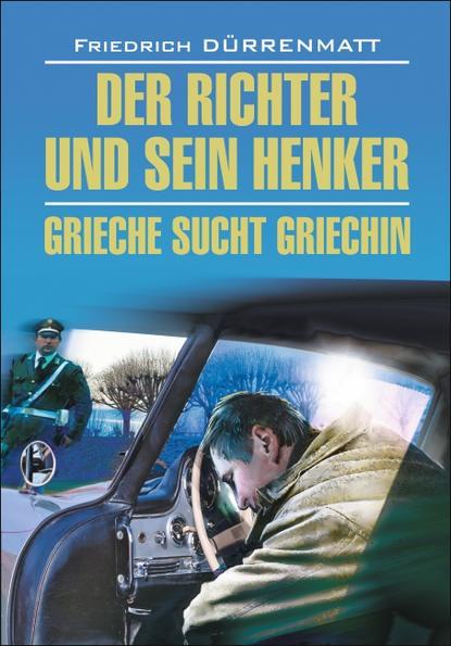 Обложка «Der Richter und sein Henker. Grieche sucht Griechin / Судья и его палач. Грек ищет гречанку. Книга для чтения на немецком языке»