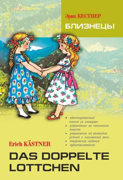 Обложка «Das doppelte Lottchen / Близнецы. Книга для чтения на немецком языке»