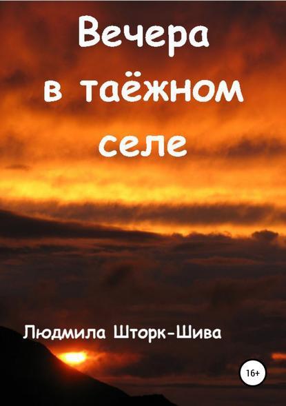 Обложка «Вечера в таёжном селе»