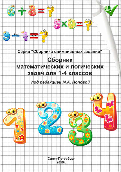 Обложка «Сборник математических и логических задач для 1–4 классов»