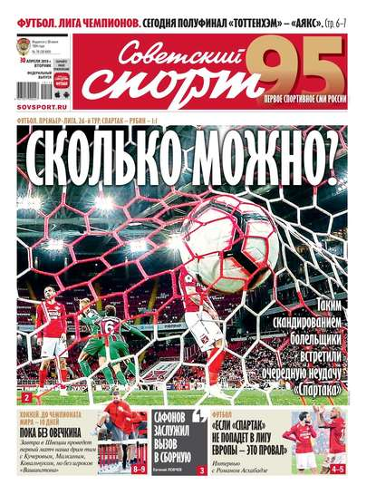 Обложка «Советский Спорт (Федеральный выпуск) 76-2019»