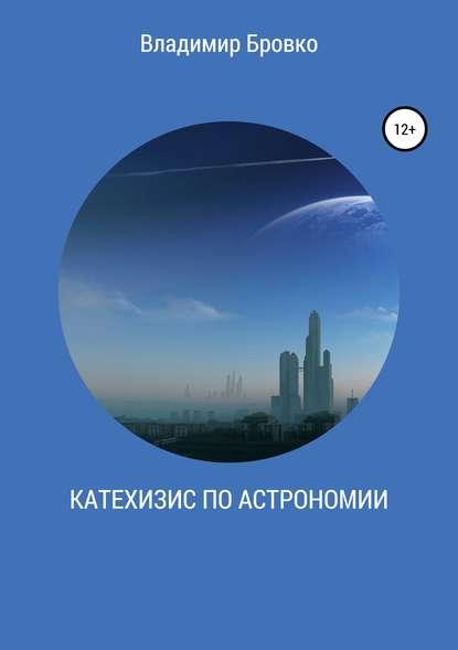 Обложка «Катехизис по астрономии»