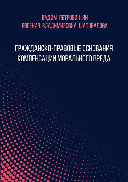 Обложка «Гражданско-правовые основания компенсации морального вреда»