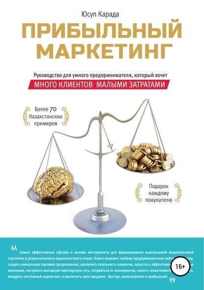 Обложка «Прибыльный маркетинг»