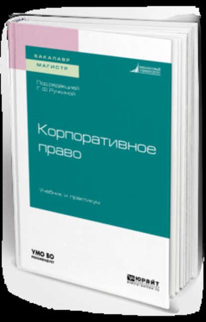 Обложка «Корпоративное право. Учебник и практикум для бакалавриата и магистратуры»