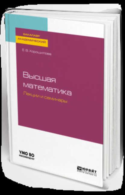 Обложка «Высшая математика. Лекции и семинары. Учебное пособие для академического бакалавриата»
