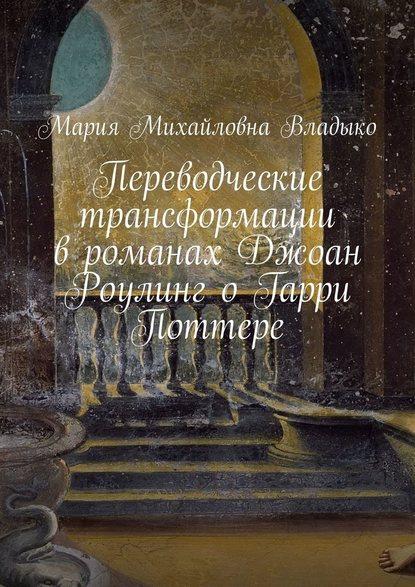 Обложка «Переводческие трансформации вроманах Джоан Роулинг оГарри Поттере»