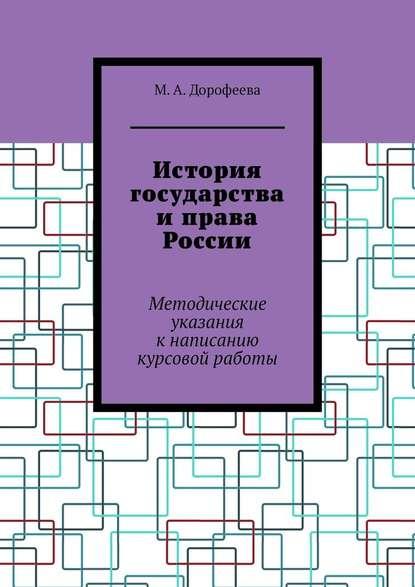 Обложка «История государства и права России. Методические указания к написанию курсовой работы»