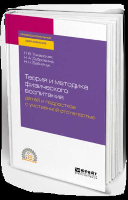 Обложка «Теория и методика физического воспитания детей и подростков с умственной отсталостью. Учебное пособие для СПО»
