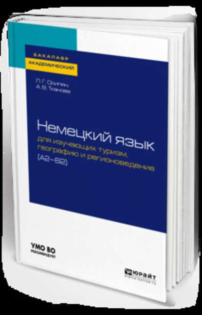 Обложка «Немецкий язык для изучающих туризм, географию и регионоведение (a2-b2). Учебное пособие для академического бакалавриата»