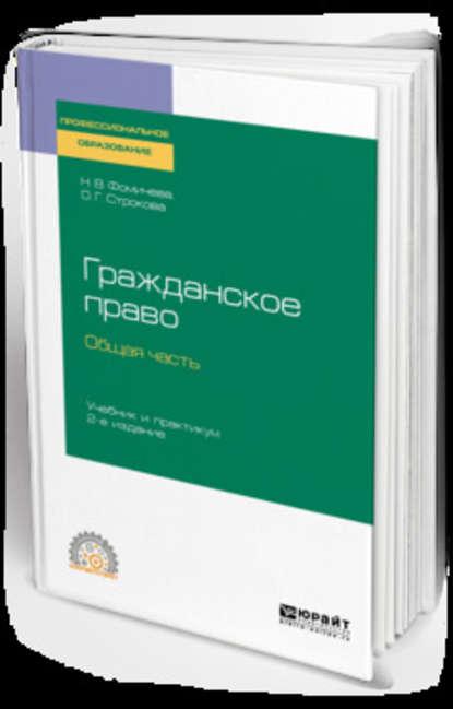 Обложка «Гражданское право. Общая часть 2-е изд., пер. и доп. Учебник и практикум для СПО»