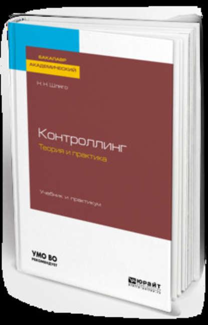 Обложка «Контроллинг. Теория и практика. Учебник и практикум для академического бакалавриата»