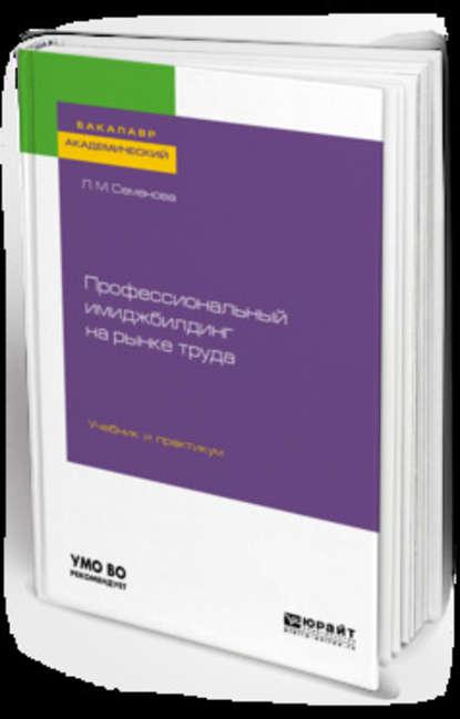 Обложка «Профессиональный имиджбилдинг на рынке труда. Учебник и практикум для академического бакалавриата»