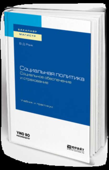 Обложка «Социальная политика. Социальное обеспечение и страхование. Учебник и практикум для бакалавриата и магистратуры»