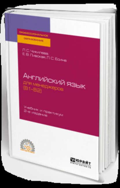 Обложка «Английский язык для менеджеров (b1–b2) 2-е изд., пер. и доп. Учебник и практикум для СПО»