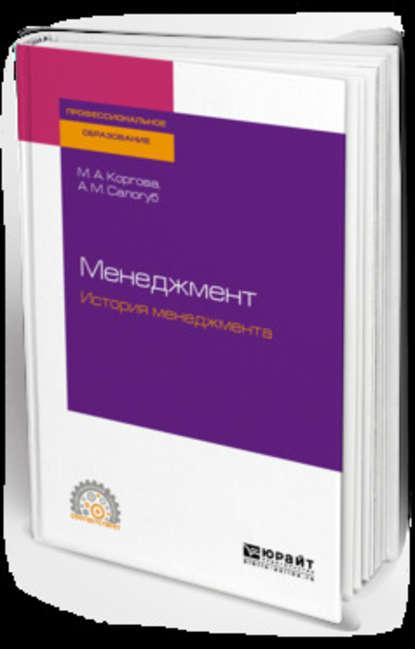 Обложка «Менеджмент. История менеджмента. Учебное пособие для СПО»