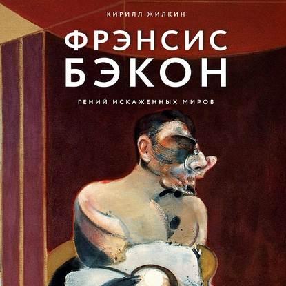 Обложка «Фрэнсис Бэкон. Гений искаженных миров»