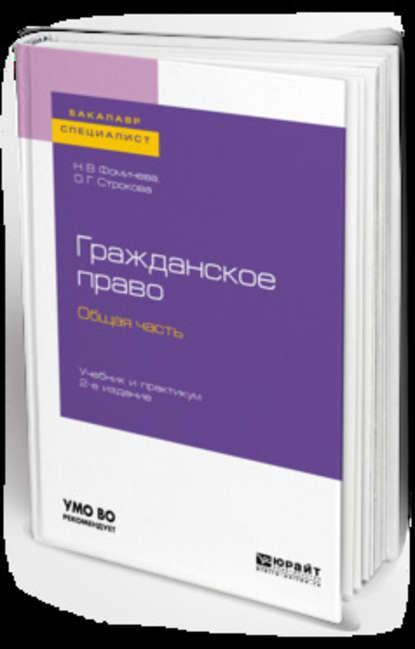 Обложка «Гражданское право. Общая часть 2-е изд., пер. и доп. Учебник и практикум для бакалавриата и специалитета»