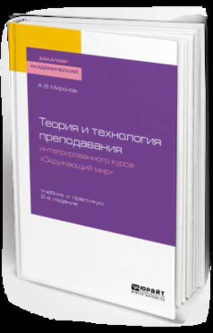 Обложка «Теория и технология преподавания интегрированного курса «окружающий мир» 2-е изд., пер. и доп. Учебник и практикум для академического бакалавриата»