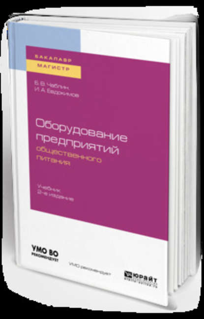Обложка «Оборудование предприятий общественного питания 2-е изд. Учебник для бакалавриата и магистратуры»