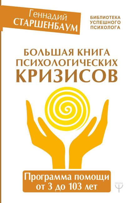 Обложка «Большая книга психологических кризисов. Программа помощи от 3 до 103 лет»