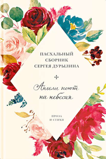 Обложка «Ангелы поют на небесах. Пасхальный сборник Сергея Дурылина»