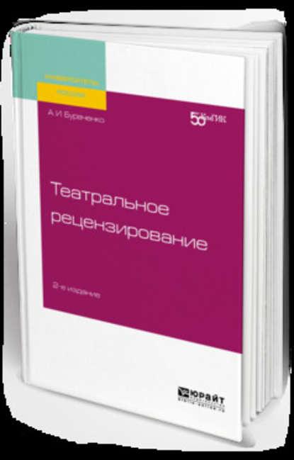 Обложка «Театральное рецензирование 2-е изд. Учебное пособие для вузов»