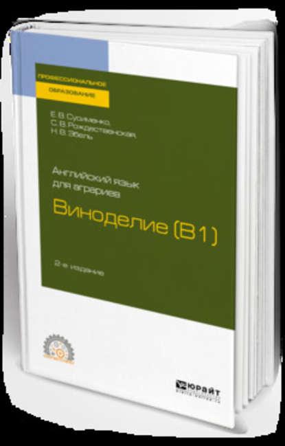 Обложка «Английский язык для аграриев: виноделие (b1) 2-е изд., пер. и доп. Учебное пособие для СПО»