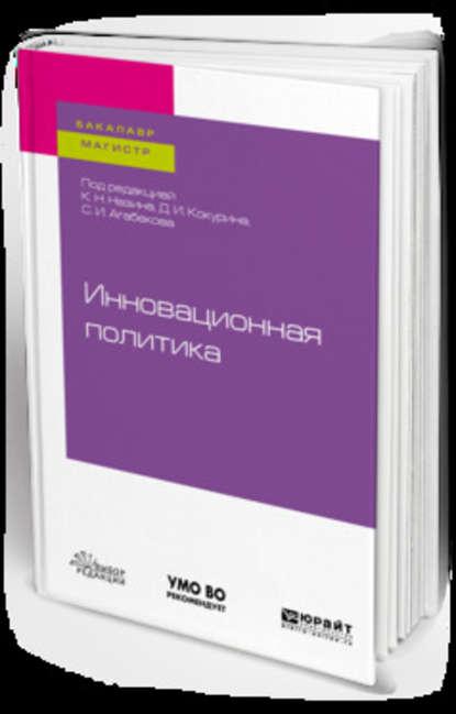 Обложка «Инновационная политика. Учебное пособие для бакалавриата и магистратуры»