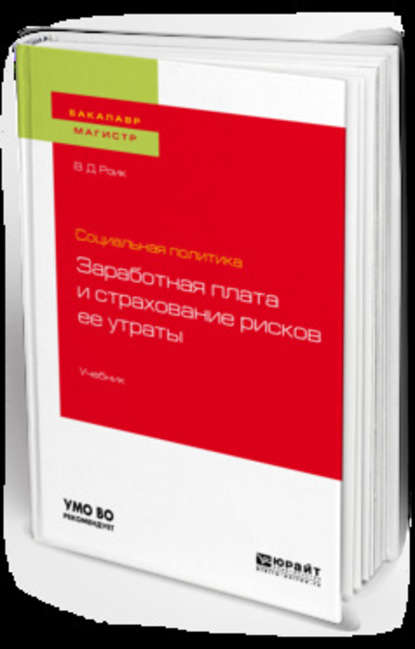 Обложка «Социальная политика: заработная плата и страхование рисков ее утраты. Учебник для бакалавриата и магистратуры»