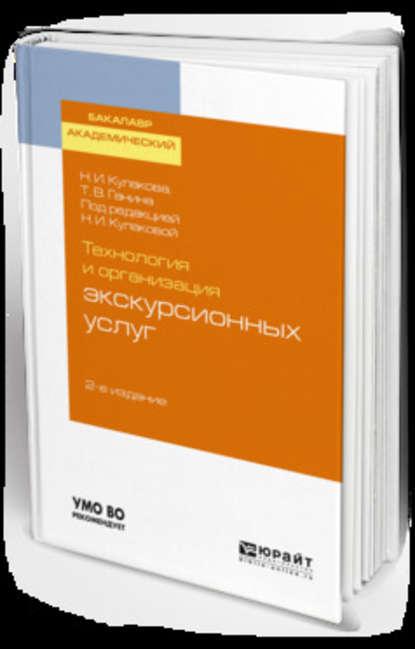 Обложка «Технология и организация экскурсионных услуг 2-е изд., испр. и доп. Учебное пособие для академического бакалавриата»