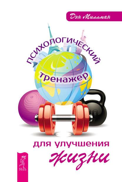 Обложка «Психологический тренажер для улучшения жизни»