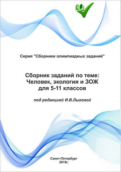Обложка «Сборник заданий по теме «Человек, экология и ЗОЖ» для 5–11 классов»