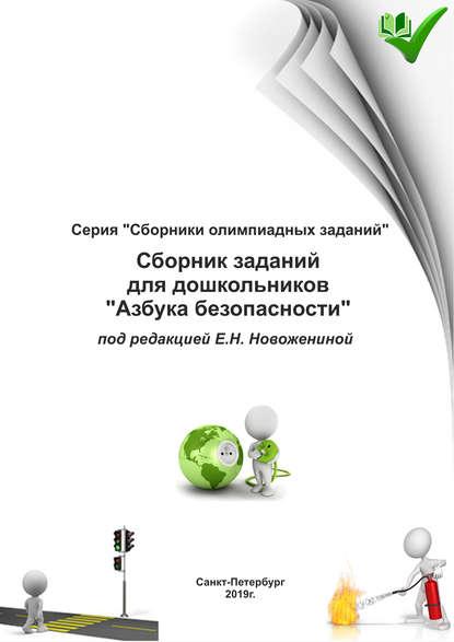 Обложка «Сборник заданий для дошкольников «Азбука безопасности»»