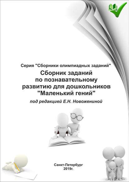 Обложка «Сборник заданий по познавательному развитию для дошкольников «Маленький гений»»