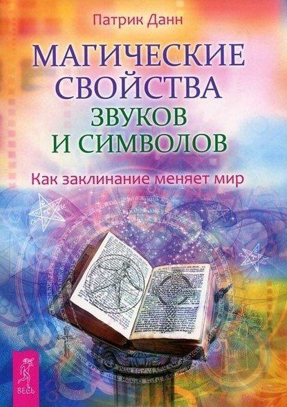 Обложка «Магические свойства звуков и символов. Как заклинание меняет мир»