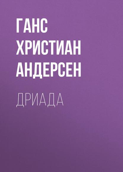 Обложка «Дриада»