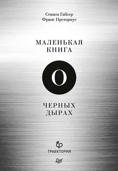 Обложка «Маленькая книга о черных дырах»