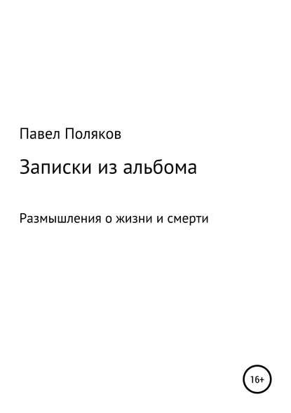 Обложка «Записки из альбома»