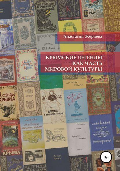 Обложка «Крымские легенды как часть мировой культуры»