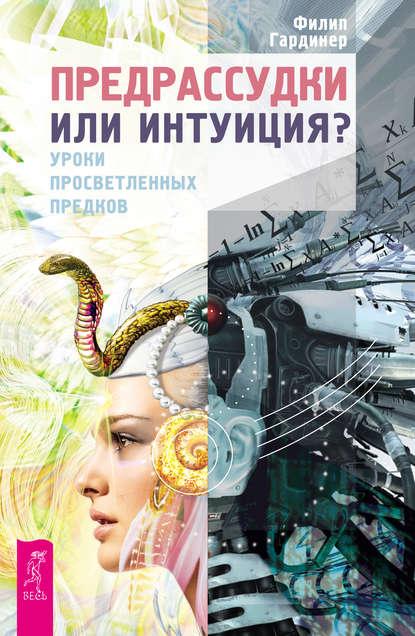 Обложка «Предрассудки или интуиция? Уроки просветленных предков»