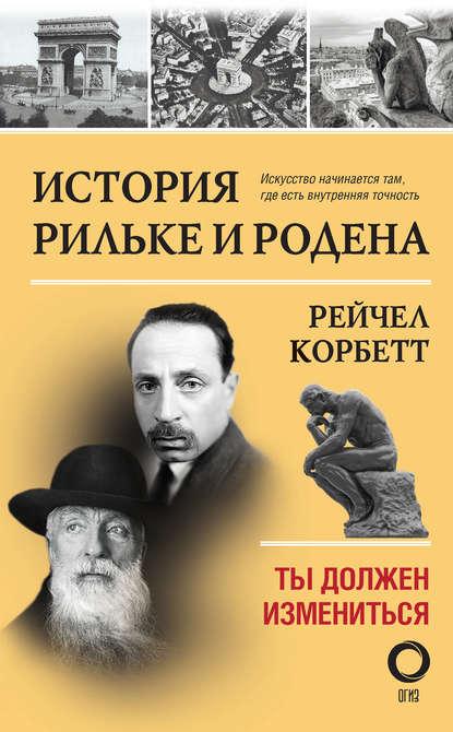 Обложка «История Рильке и Родена. Ты должен измениться»
