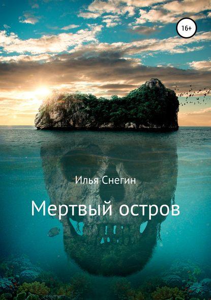 Обложка «Мертвый остров»
