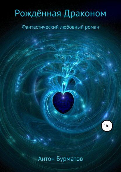 Обложка «Рождённая Драконом»