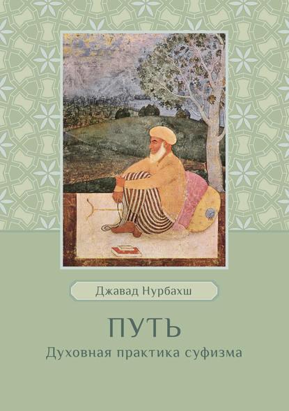 Обложка «Путь. Духовная практика суфизма»