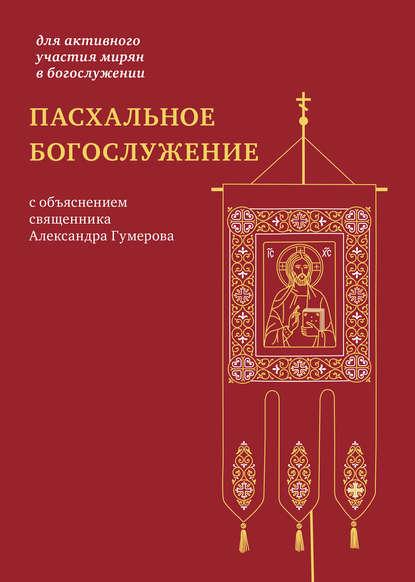 Обложка «Пасхальное богослужение с объяснением священника Александра Гумерова»
