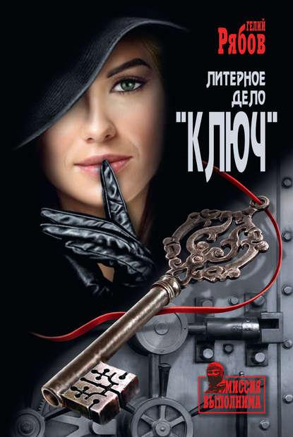 Обложка «Литерное дело «Ключ»»